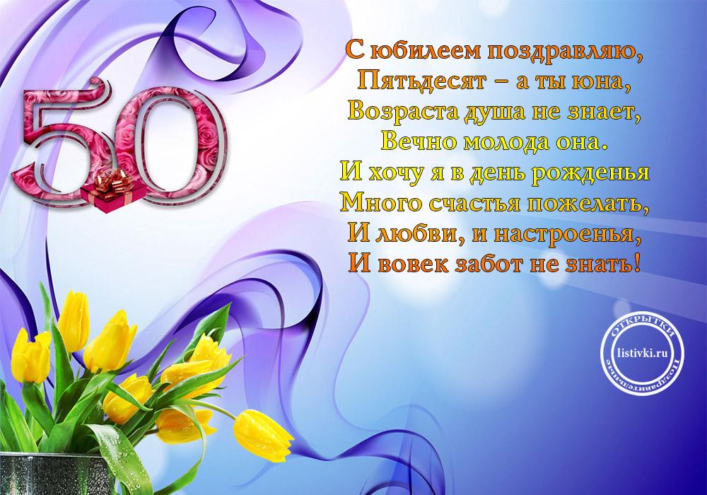 Прикольные и шуточные поздравления с 50 летием