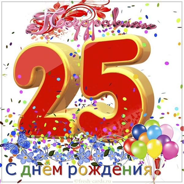 Поздравление к 25 летию сына