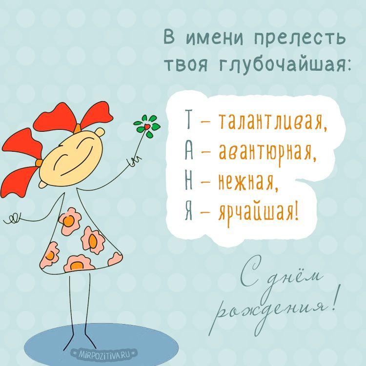 kartinka-pozdravlenie-s-dnem-rozhdeniya-tatyane-prikolnie-smeshnie