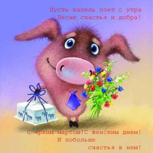 kartinka-pozdravleniya-s-8-marta-prikolnie-smeshnie