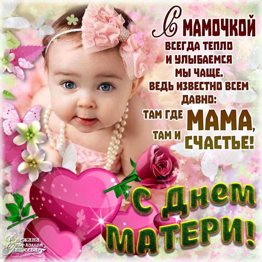 kartinka-smeshnoe-pozdravlenie-s-dnem-materi-mame