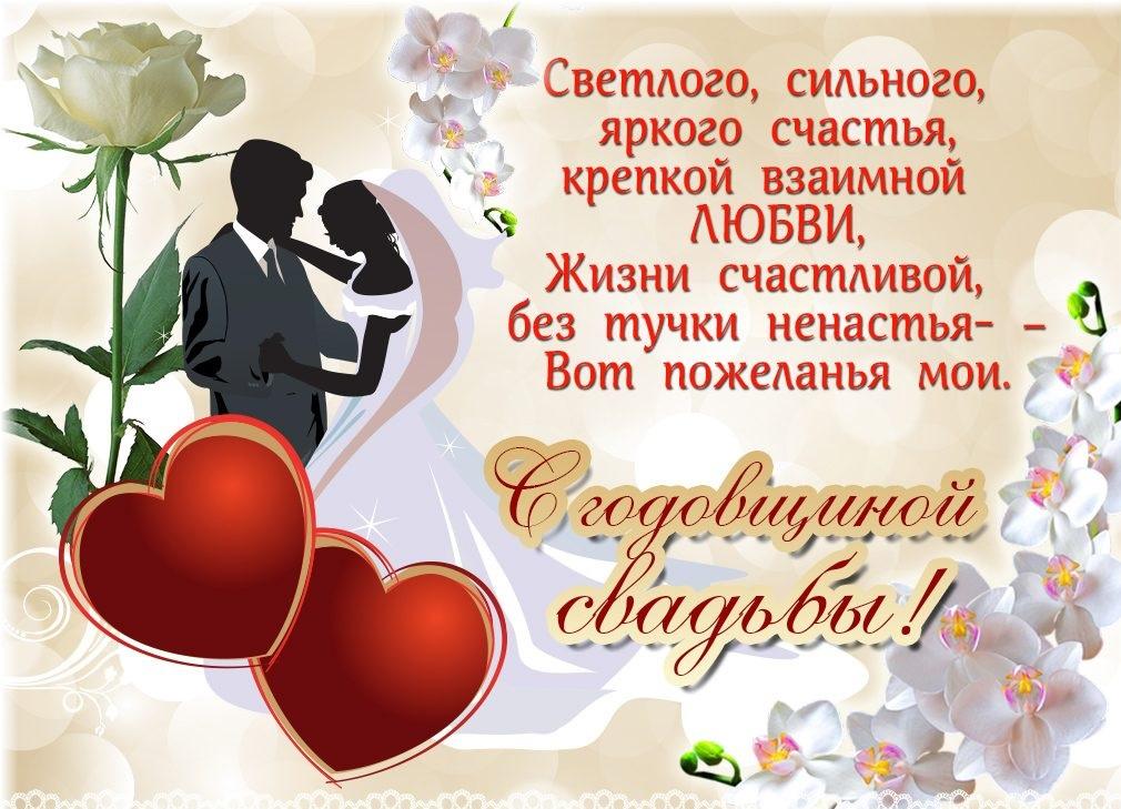 kartinka-pozdravleniya-s-godovshinoj-svadbi-prikolnie-smeshnie-muzhu