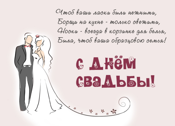 Поздравление на свадьбу молодым своими словами от родственников