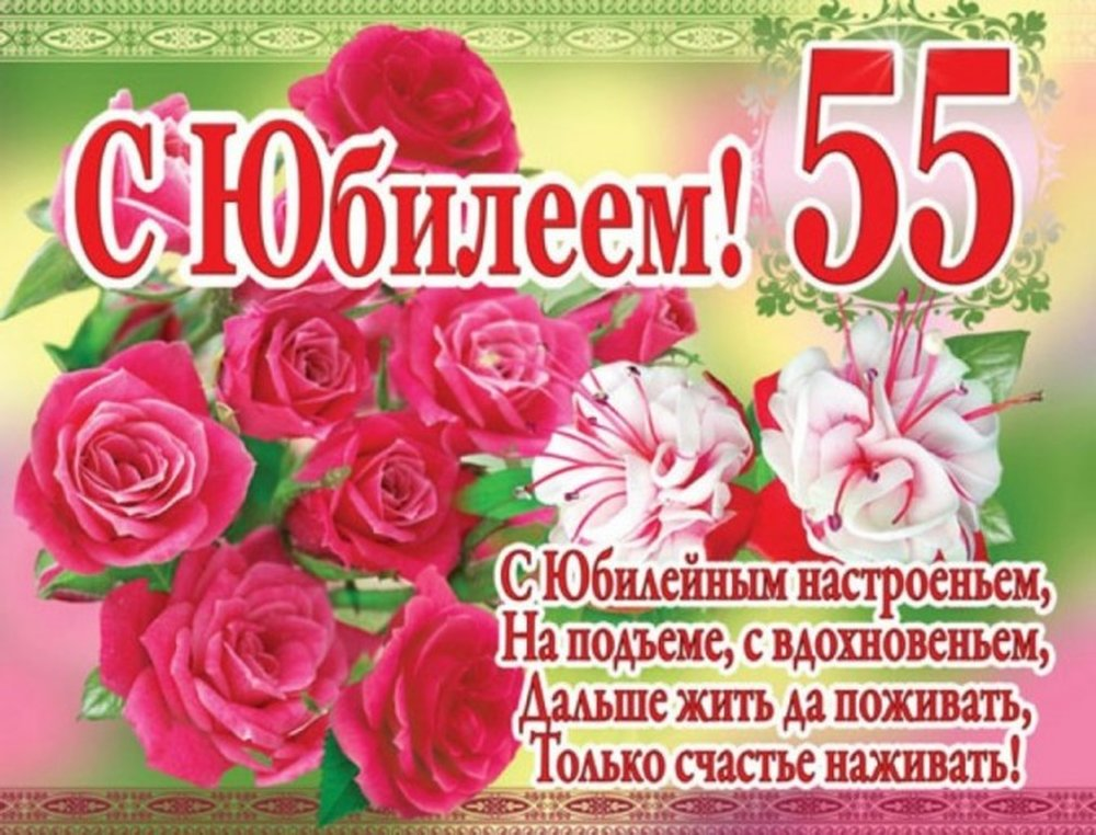 Ютуб поздравления на юбилей 55 лет женщине