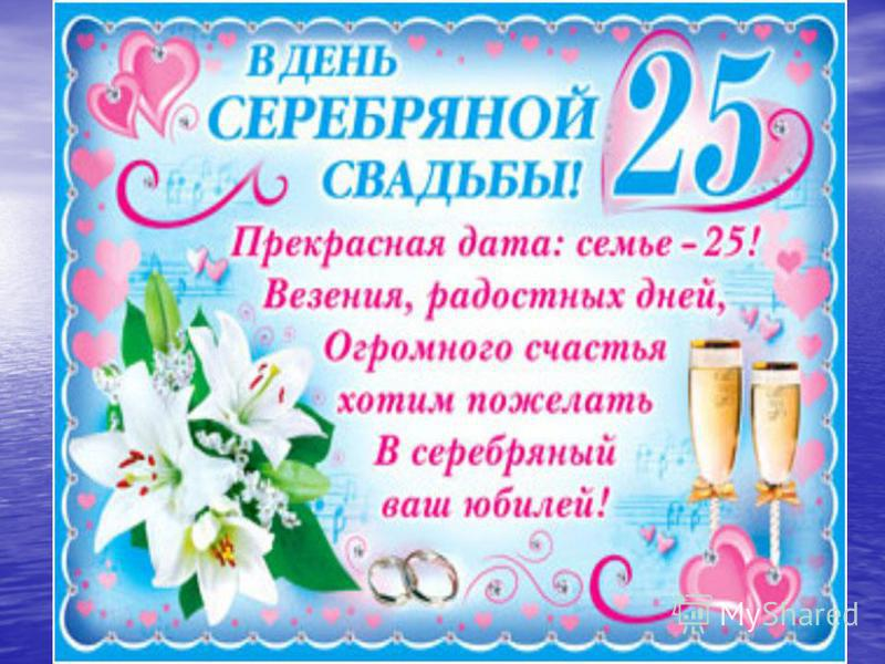 Поздравление 25 летием совместной жизни