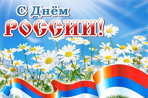Стихи поздравления c Днем России (12 июня)