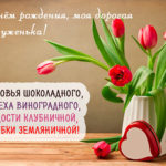 Поздравления с днём рождения в стихах для подруги от подруги